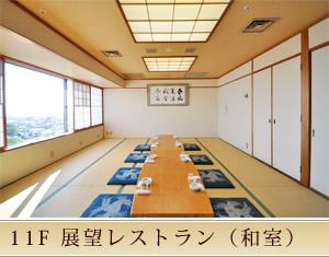 11F展望レストラン(和室)