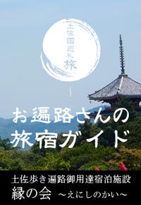 お遍路さんの旅宿ガイド - 縁の会 - ENISHI NO KAI
