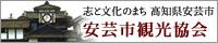 社団法人 安芸市観光協会 - 志と文化のまち 高知県安芸市 - トップページ