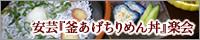 安芸『釜あげちりめん丼』楽会 公式ホームページ