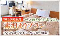 WEB予約限定【素泊まりプラン】
