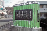 雀の学校曲碑写真