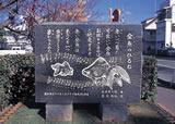金魚の昼寝曲碑写真