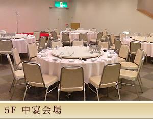 5F中宴会場