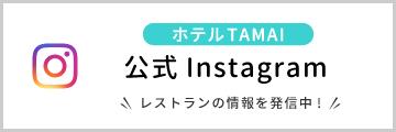 ホテルTAMAI公式Instagram